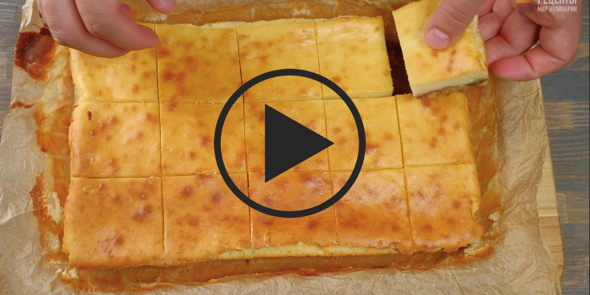 """Пирожное """"Нежный чизкейк"""": видео-рецепт"""