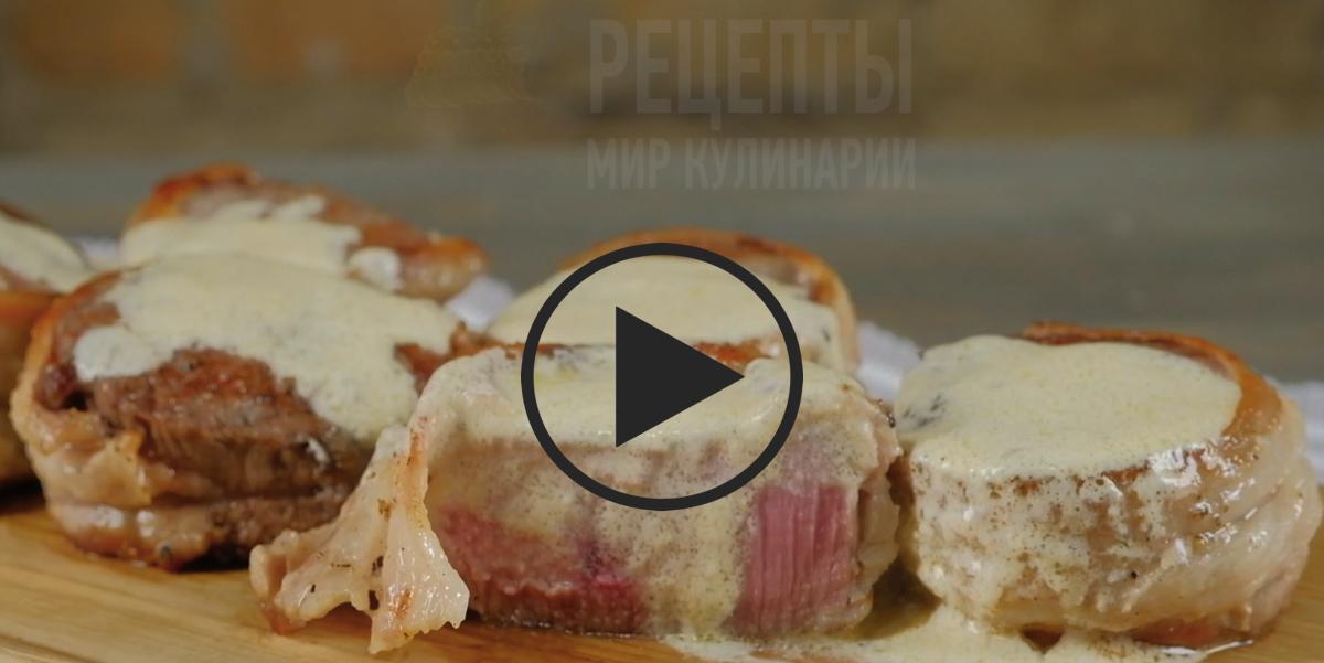 Медальоны из телятины со сливочным соусом: видео-рецепт