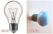Лайфхак: Что делать с перегоревшей лампочкой: крутая и полезная идея