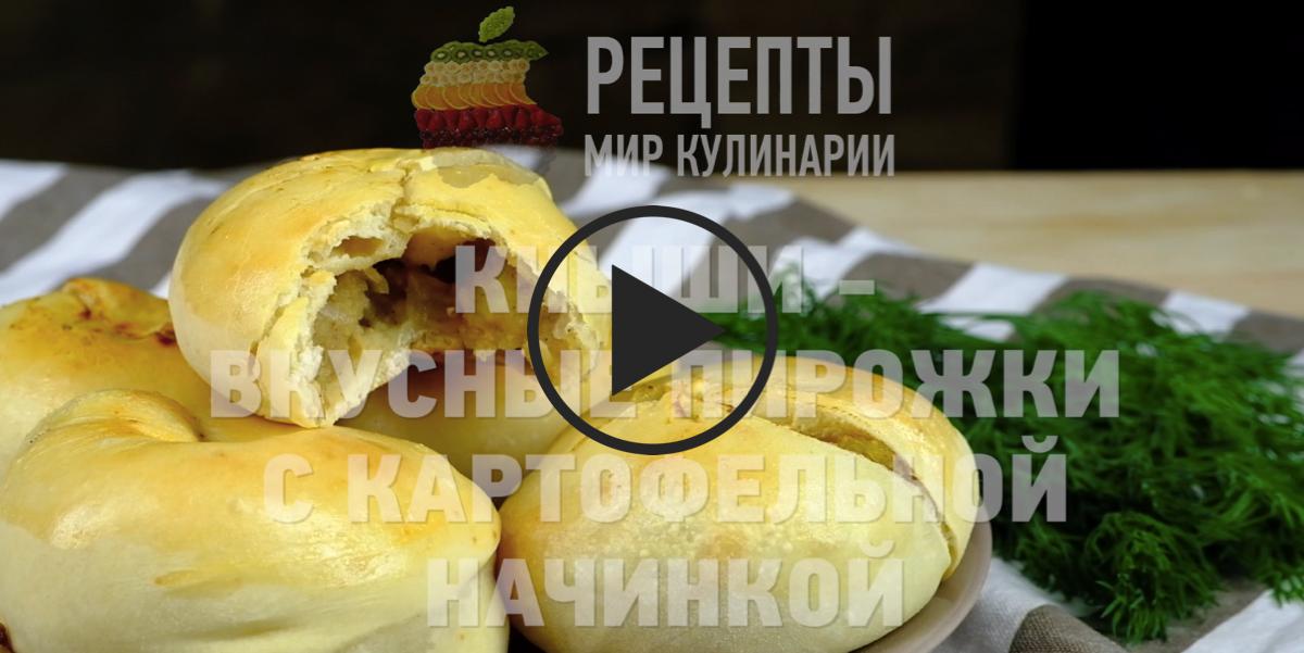 Кныши пирожки с картофельной начинкой: видео-рецепты