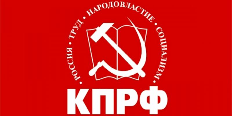 Фото КПРФ: трудности в регионах