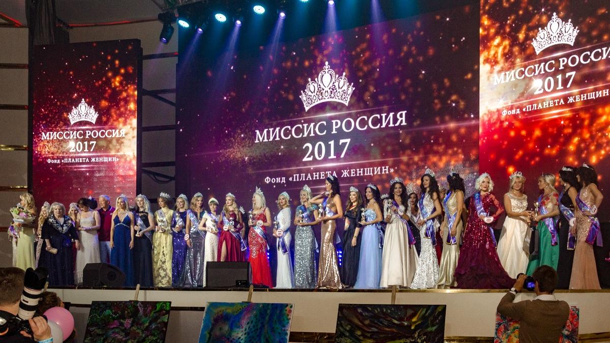 Самая красивая жена. Кто выиграл конкурс «Миссис Россия-2017» (ФОТО)