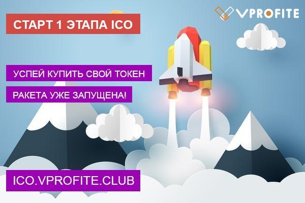 Фото ICO Pre Sale Клуба инвесторов Vprofite.club завершен досрочно