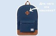 Лайфхак:  Секреты производителя: зачем эта ромбовидная нашивка на рюкзаке?