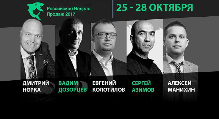 Российская неделя продаж-2017. Все о новых методиках и трендах в продажах