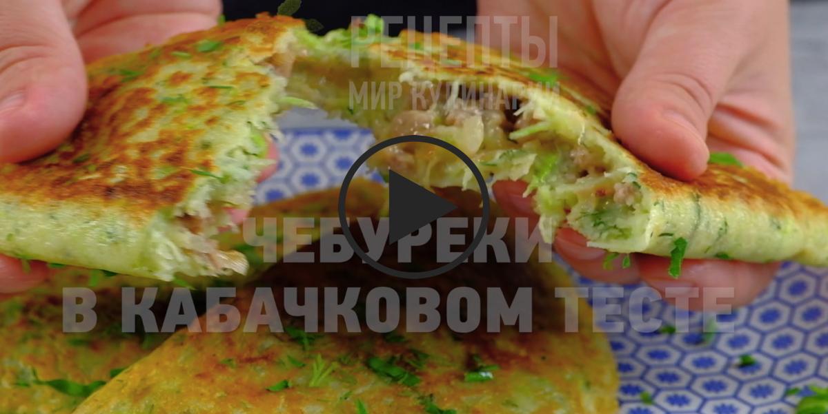 Чебуреки в кабачковом тесте: видео-рецепт