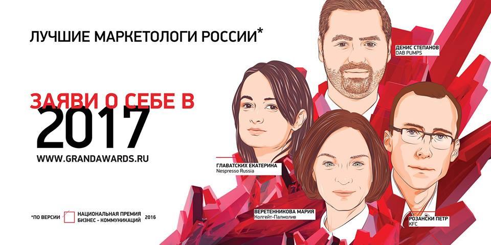 НПБК-2017: в Москве назовут лучших маркетологов страны