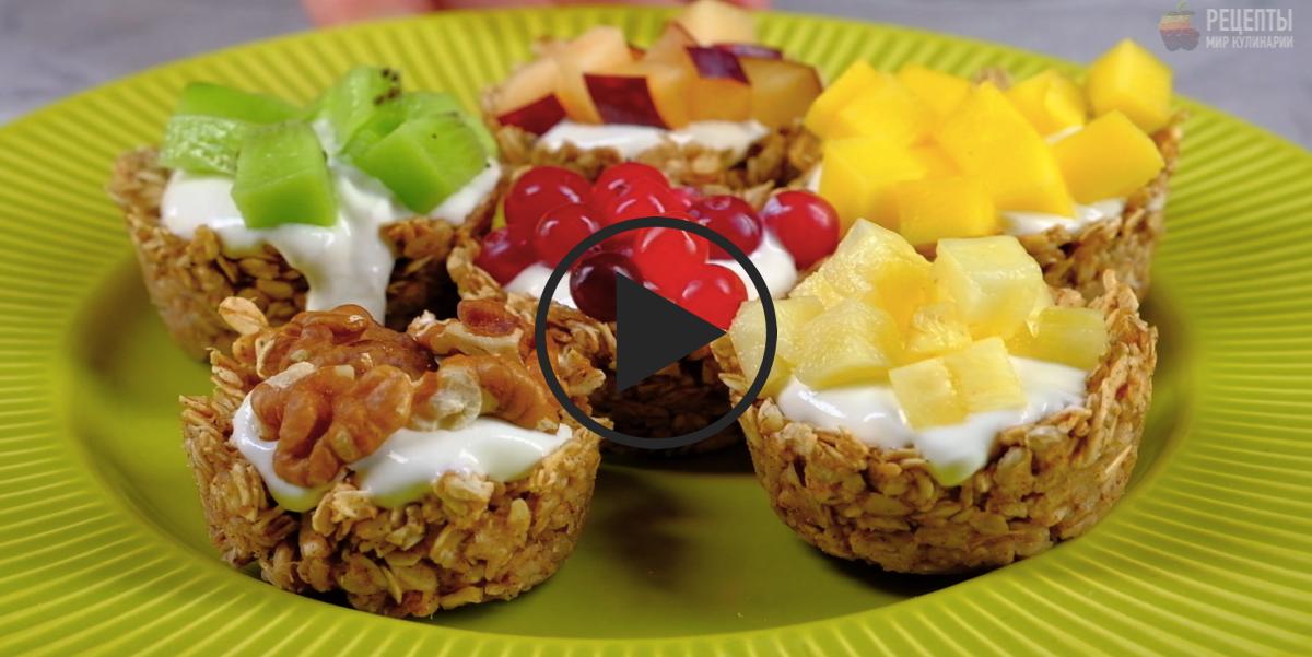 ВИДЕО-РЕЦЕПТ: Полезные кексы на завтрак: 3 разные основы и 12 разных начинок на любой вкус