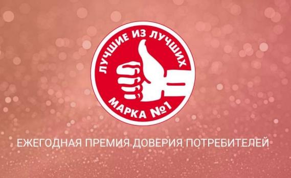 Россияне выбирают качество, рассказали лауреаты премии «Марка №1 в России»