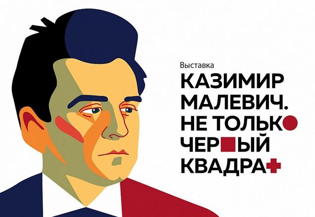 """Фото Выставка """"Казимир Малевич. Не только """"Черный квадрат"""""""