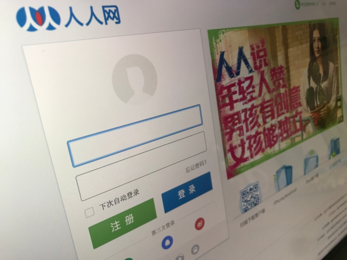 Photo of Of course China's forgotten social network is doing an ICO