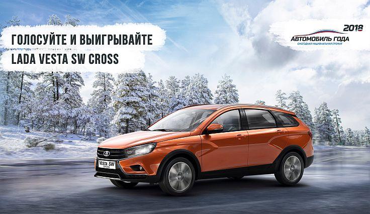 Голосуем за «Автомобиль года в России» и выигрываем ключи от машины