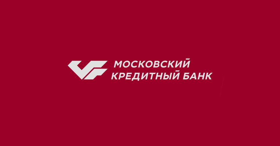 МКБ разместил евробонды на 500 млн долларов