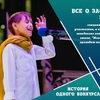 В Красноярском крае проходит отборочный тур конкурса чтецов «Живая классика»