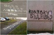Фото Юмор: Дворовые страсти, или Увлекательные послания на асфальте и стенах (18 фото)