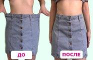 Лайфхак: Простой до безобразия способ «ушить» юбку или брюки за две минуты и без швейной машинки