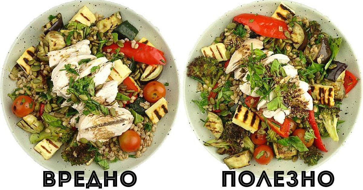 Фото Заметите разницу? 10 способов испортить себе диету здоровыми продуктами
