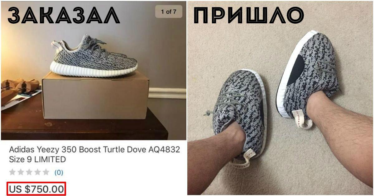 """Красота """"по-бомжатски"""": эпик-фейлы с покупками в интернете (27 ФОТО)"""
