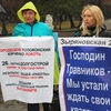 Обманутые дольщики Новосибирска решили проводить пикеты ежедневно