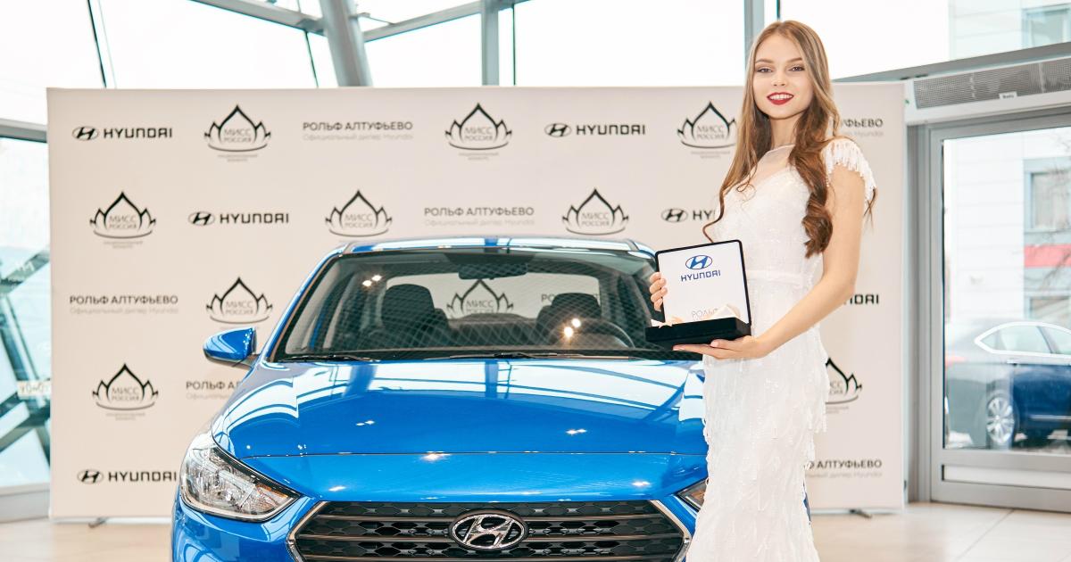 Фото Мисс Россия-2018 получила ключи от Hyundai Solaris