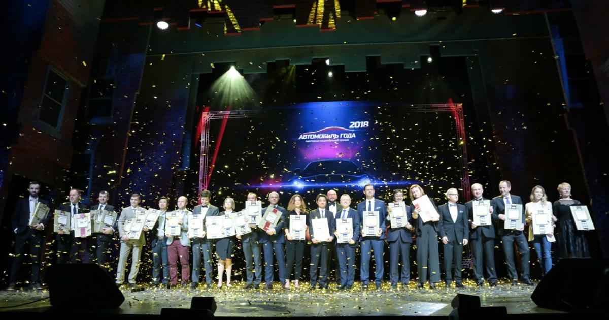 Объявлены победители премии «Автомобиль года в России–2018»