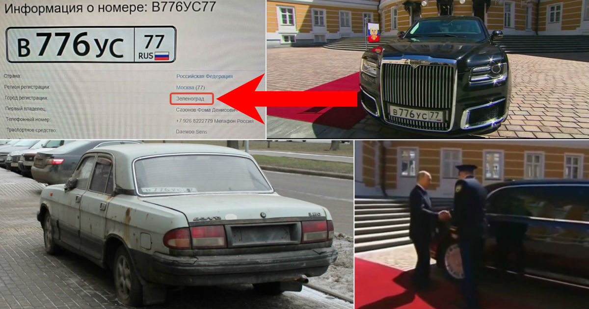 Загадка лимузина Путина раскрыта. Хозяин ржавой «Волги» объяснился
