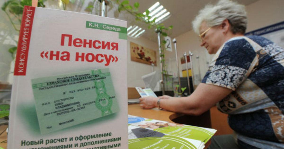 Фото Вечная заморозка. В правительстве объявили о новой пенсионной реформе