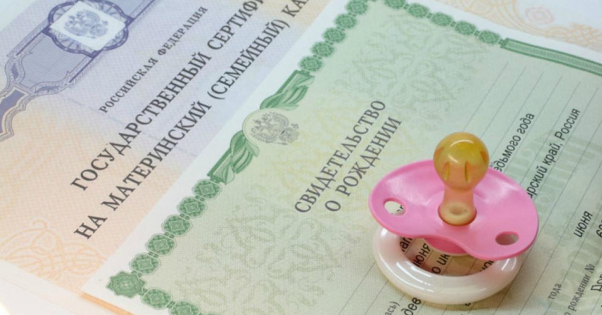 Как получить материнский капитал?