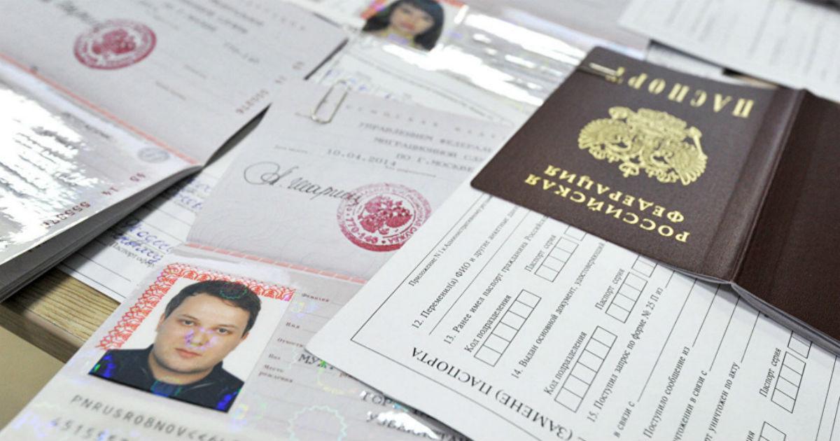 Фото МВД объяснило, почему паспорта россиян массово стали недействительными