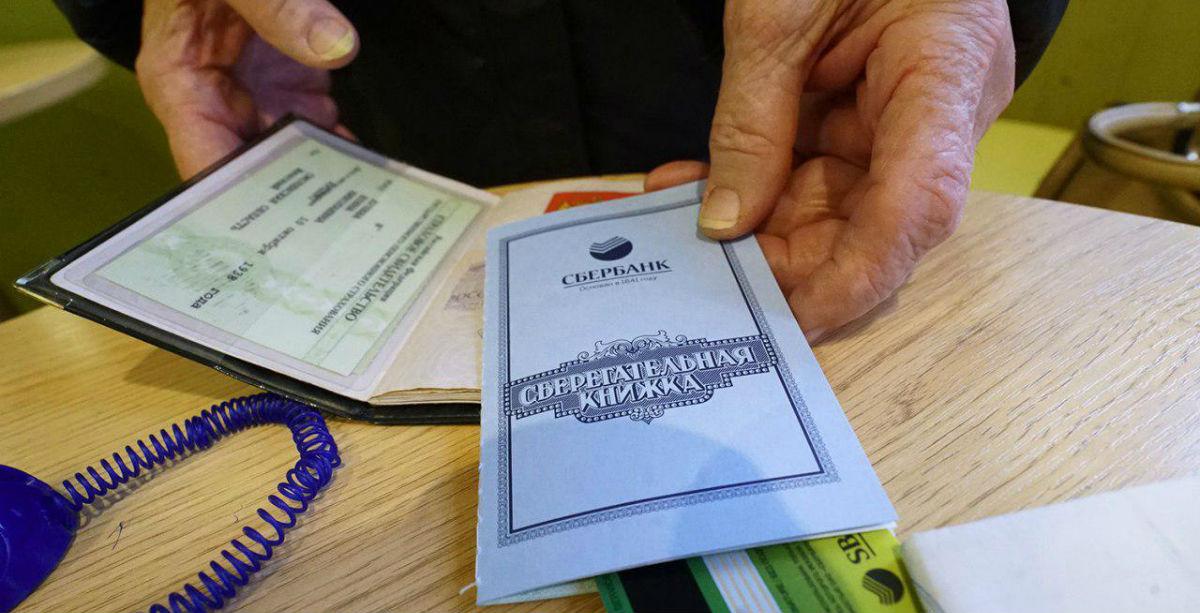 Фото Конец сберкнижки. Что изменилось в российских банках с 1 июня