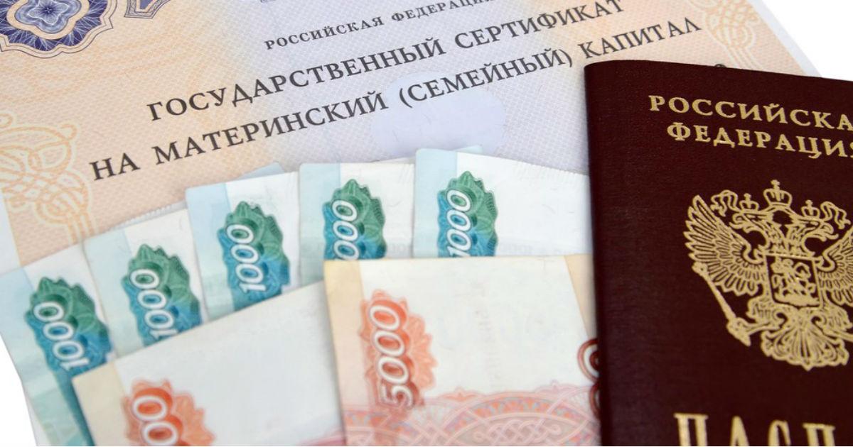 Фото Новое правило для маткапитала. Что изменило постановление Медведева