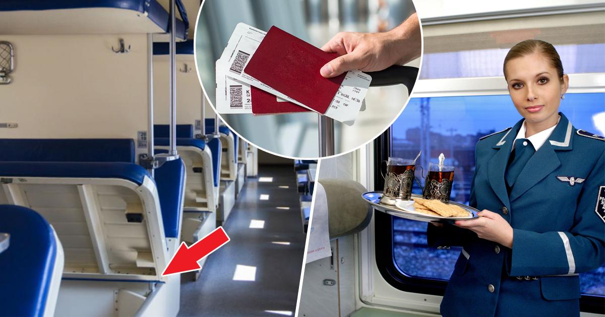 Фото Поездка без билета и другие бесплатные услуги, о которых стоит знать пассажирам поезда
