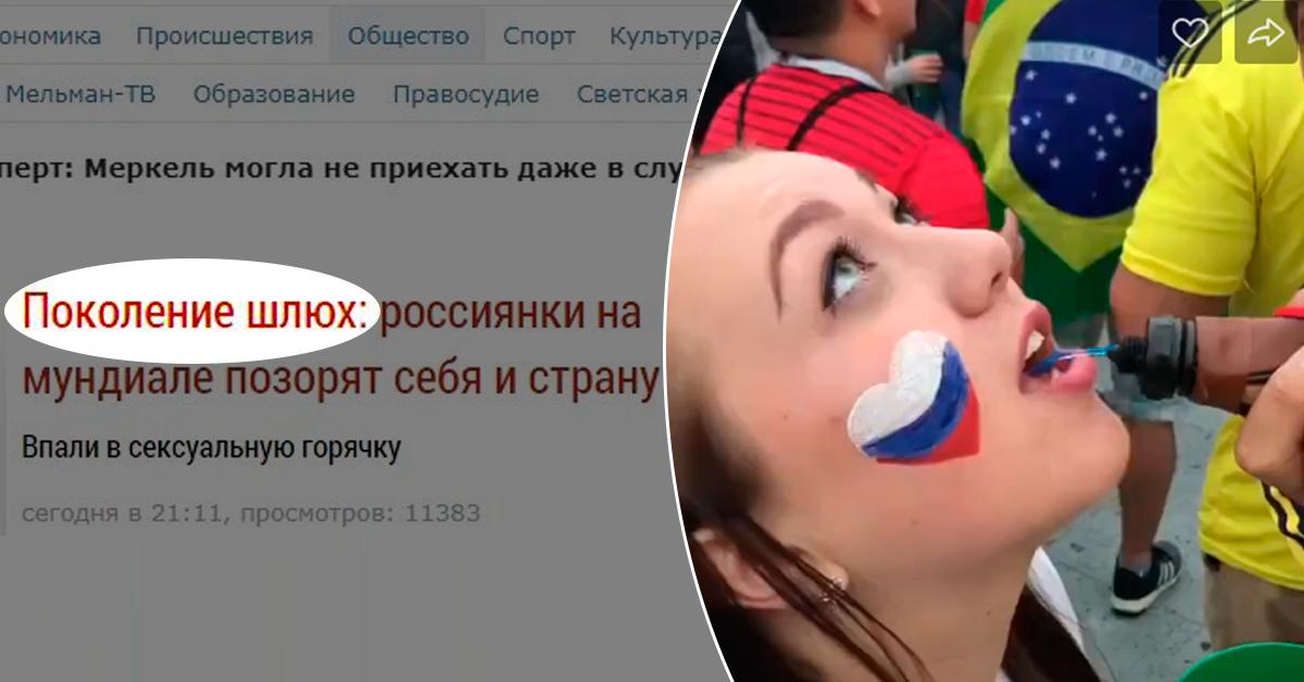 Фото «Поколение шлюх». Как Россия взбесилась из-за любви «наташ» к иностранцам