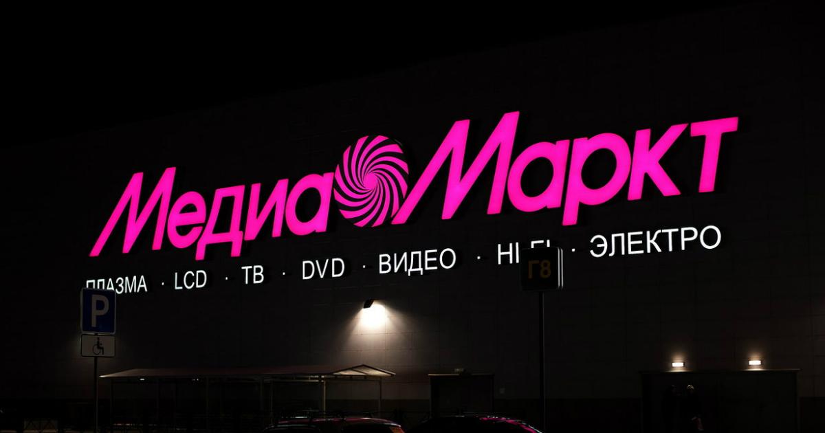 Фото MediaMarkt закрывает магазины в России и продает товары со скидкой до 70%