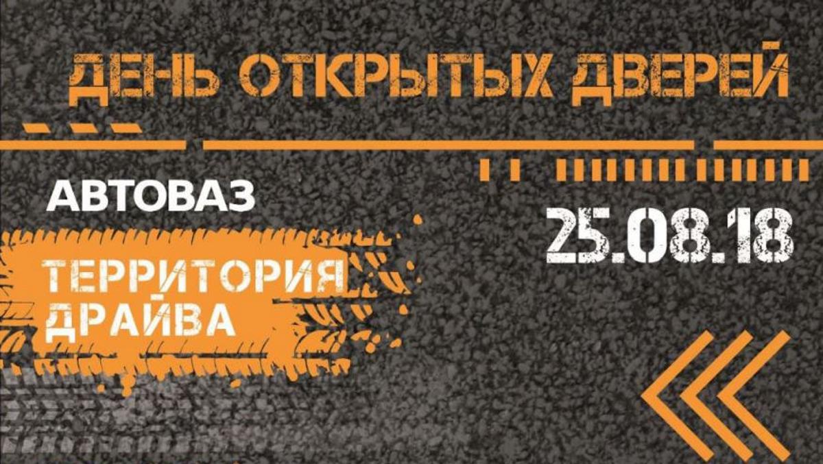 АвтоВАЗ проведет День открытых дверей