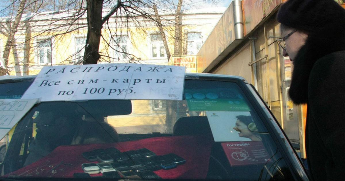 Фото Одобрено ФСБ. Минкомсвязи готовит замену всех сим-карт в России