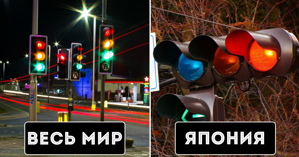 Не как у всех: почему у японских светофоров синий сигнал вместо зеленого