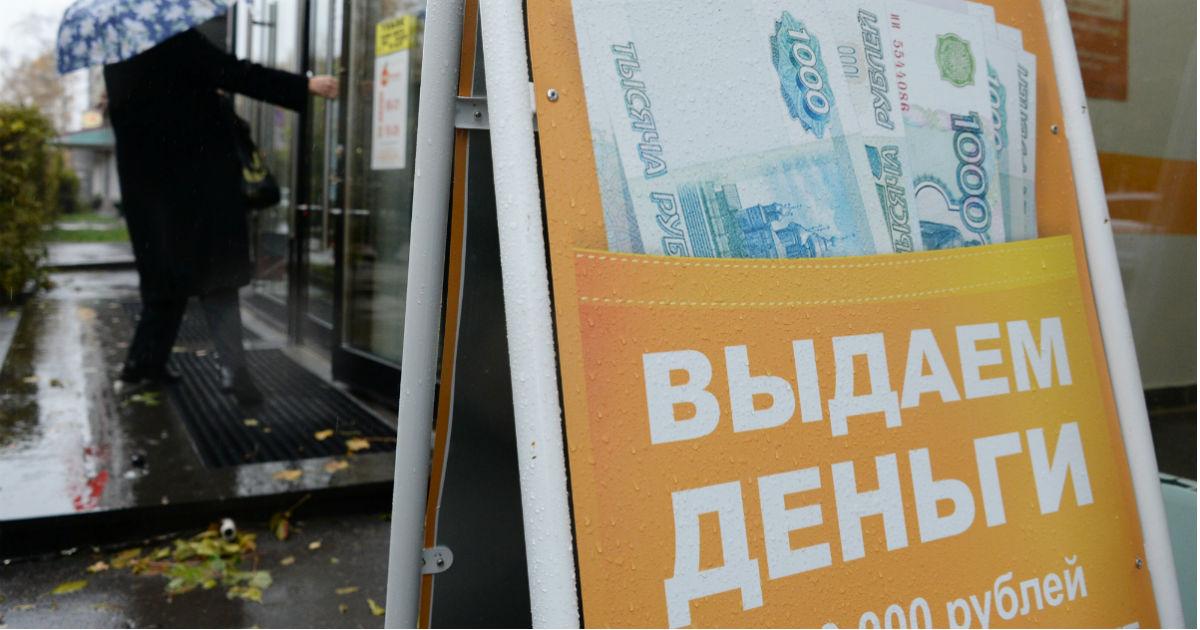 Фото Привычка к долгам. Почему России грозит банковский кризис