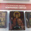 В новосибирском Сузуне собрали коллекцию сибирской народной иконы