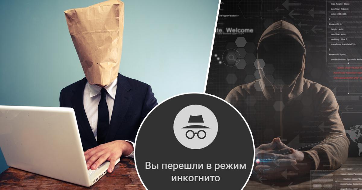 Фото Иллюзия безопасности. Почему режим инкогнито не обеспечивает приватность в сети