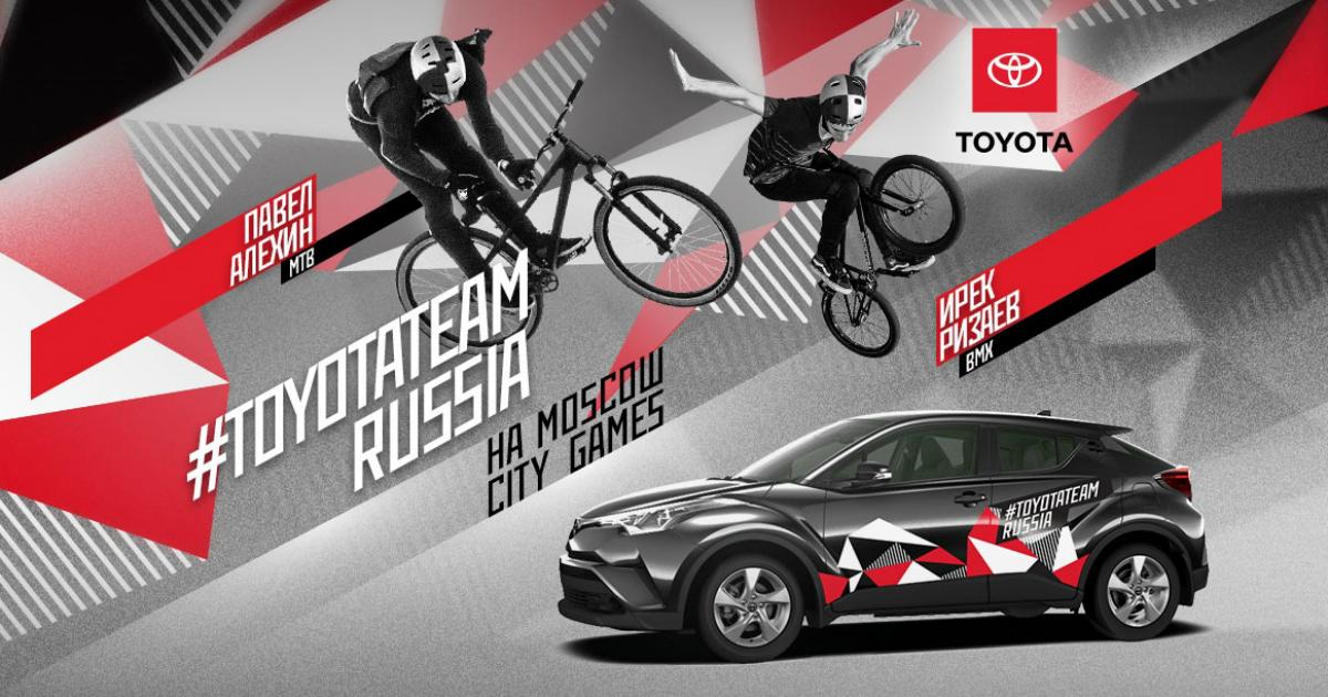 Toyota стала партнером фестиваля экстрима и спорта Moscow City Games 2018