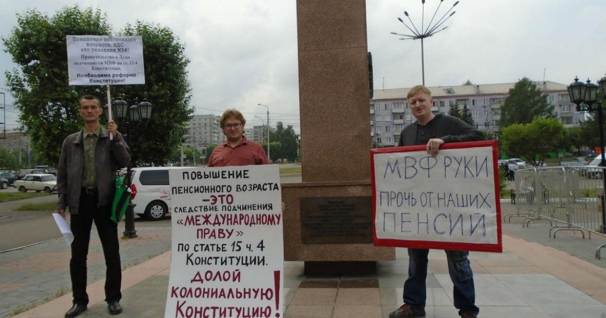 Фото МВФ похвалил Россию за повышение пенсионного возраста