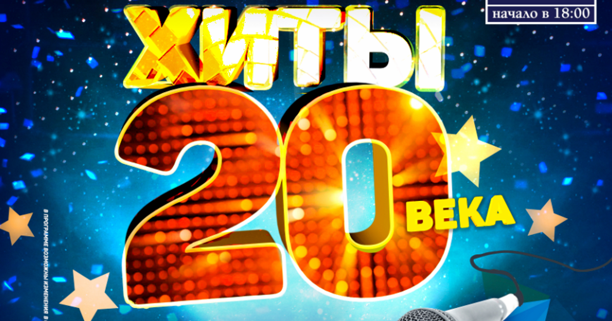 Гала-концерт «ХИТЫ 20 ВЕКА» состоится 28 октября в Кремле