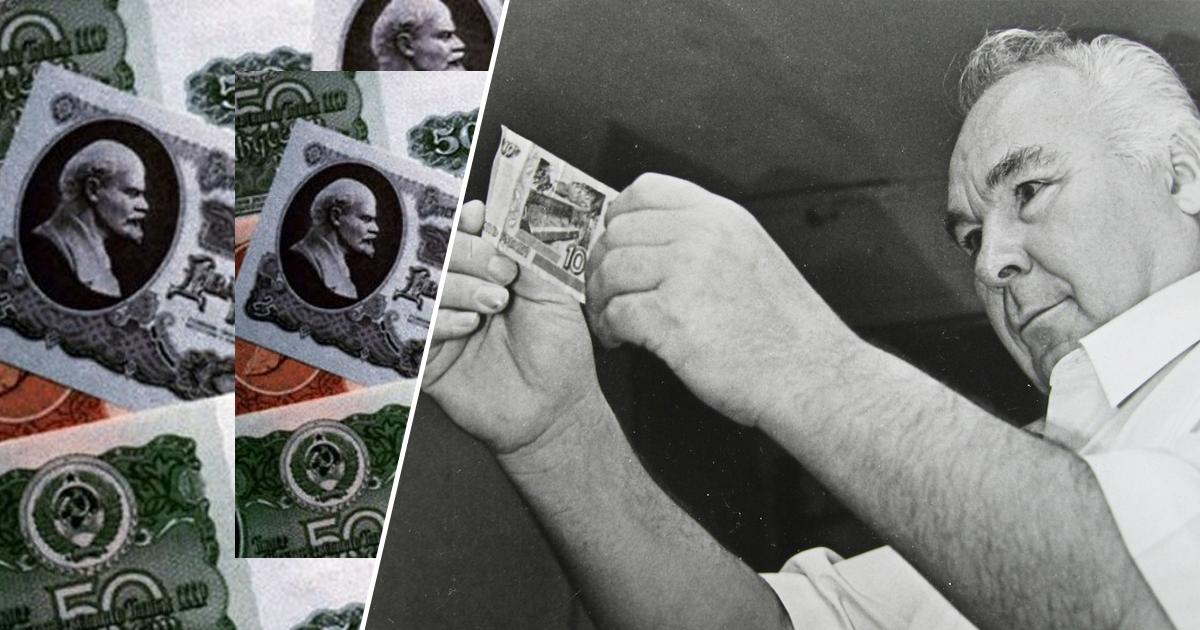 Фальшивомонетчик-самоучка, который бросил вызов СССР