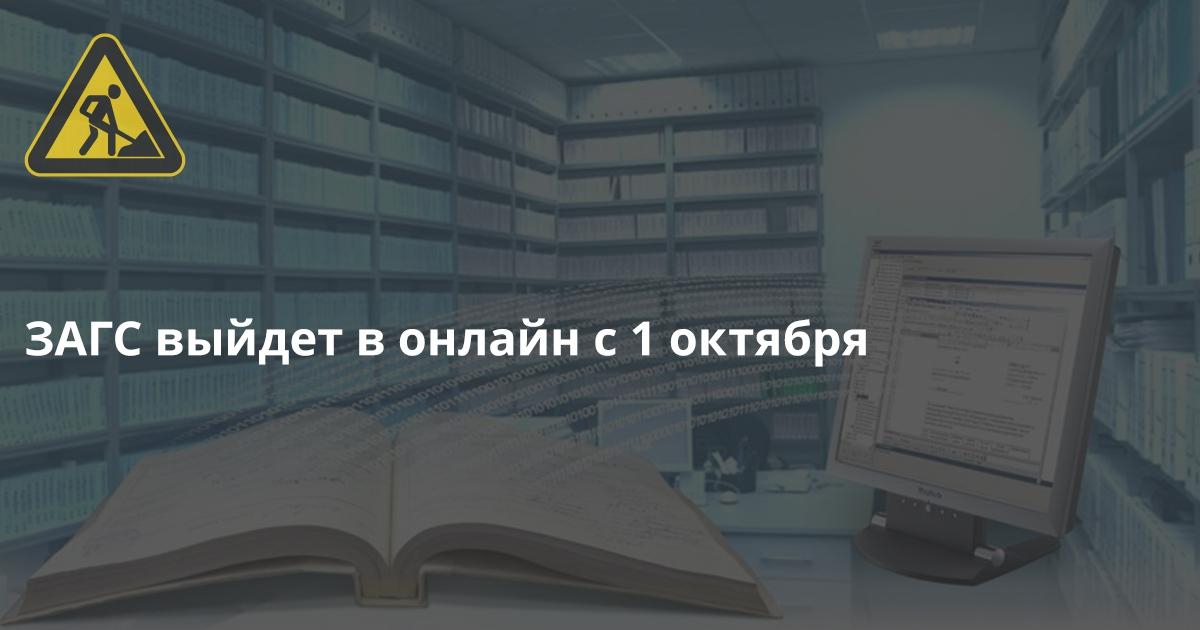 Фото База данных ЗАГС ушла в онлайн, под надзор налоговиков