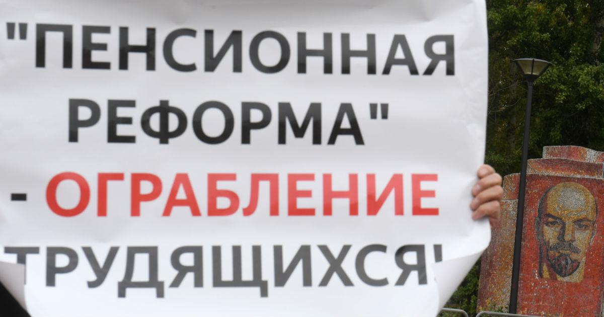 Фото Пенсионная реформа будет убыточной, объявил Путин. Как это понимать?