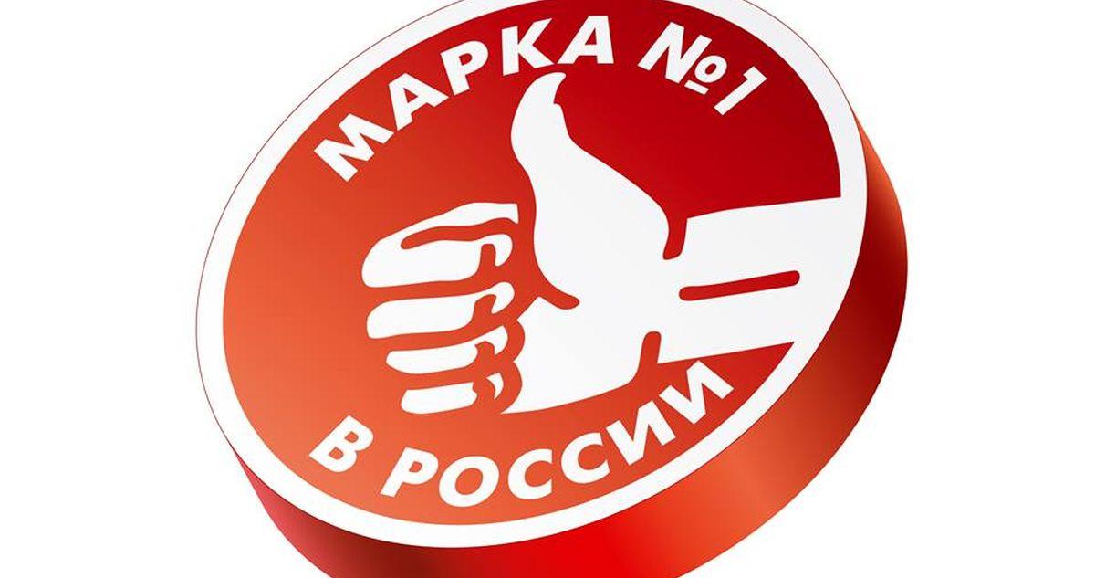 Выбрали лучших. Объявлены лауреаты премии «Марка №1 в России»