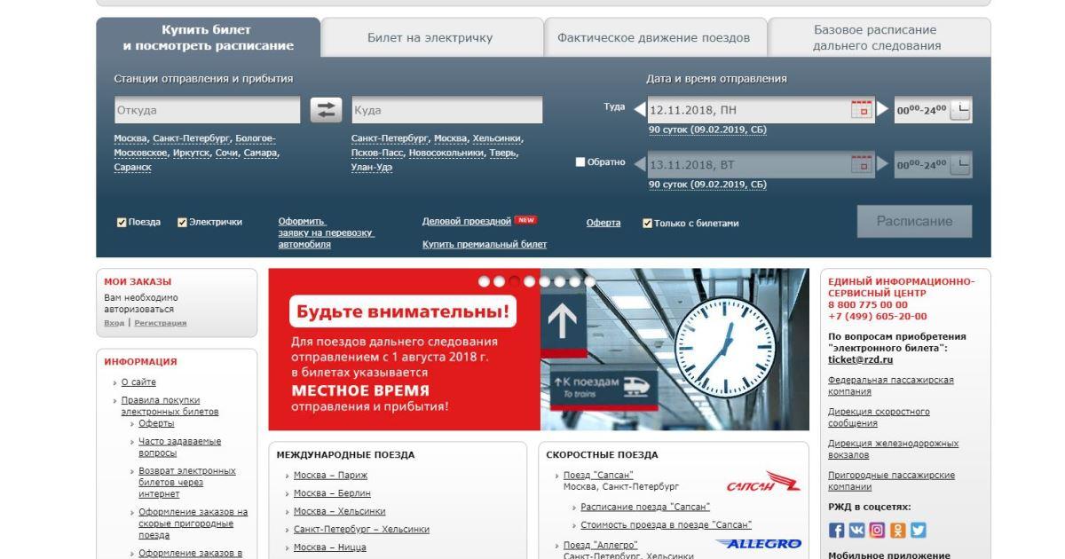 Как купить билет на поезд на сайте РЖД. Пошаговая инструкция