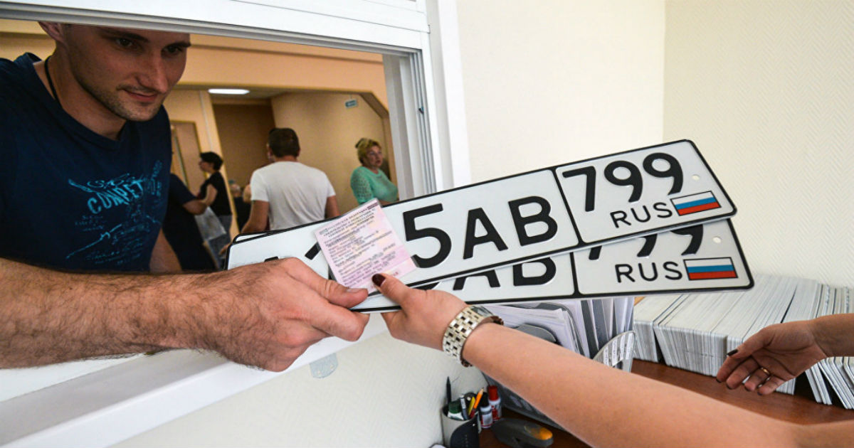 Фото Прощай, бумага. Как изменились правила регистрации автомобилей в России