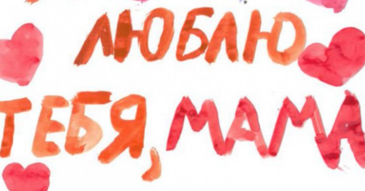 Фото Юбилейный День матери в России. Как его отметить?